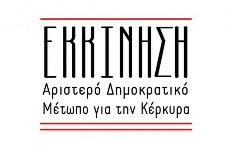 corfu.gr-2020-06-22_09-12-09_821179