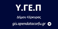 corfu.gr-2020-07-05_11-25-02_649004