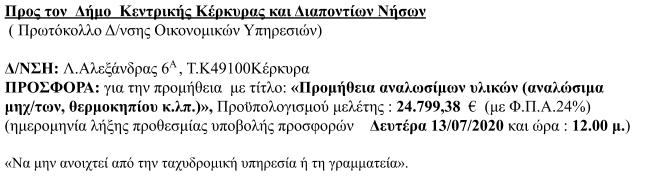 corfu.gr-2020-07-07_12-04-27_544204