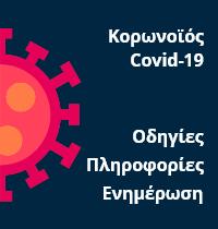 corfu.gr-2020-08-01_22-24-24_509956