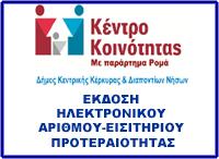 corfu.gr-2021-03-30_11-19-03_864754